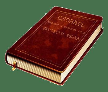 Словарь редких и забытых слов русского языка